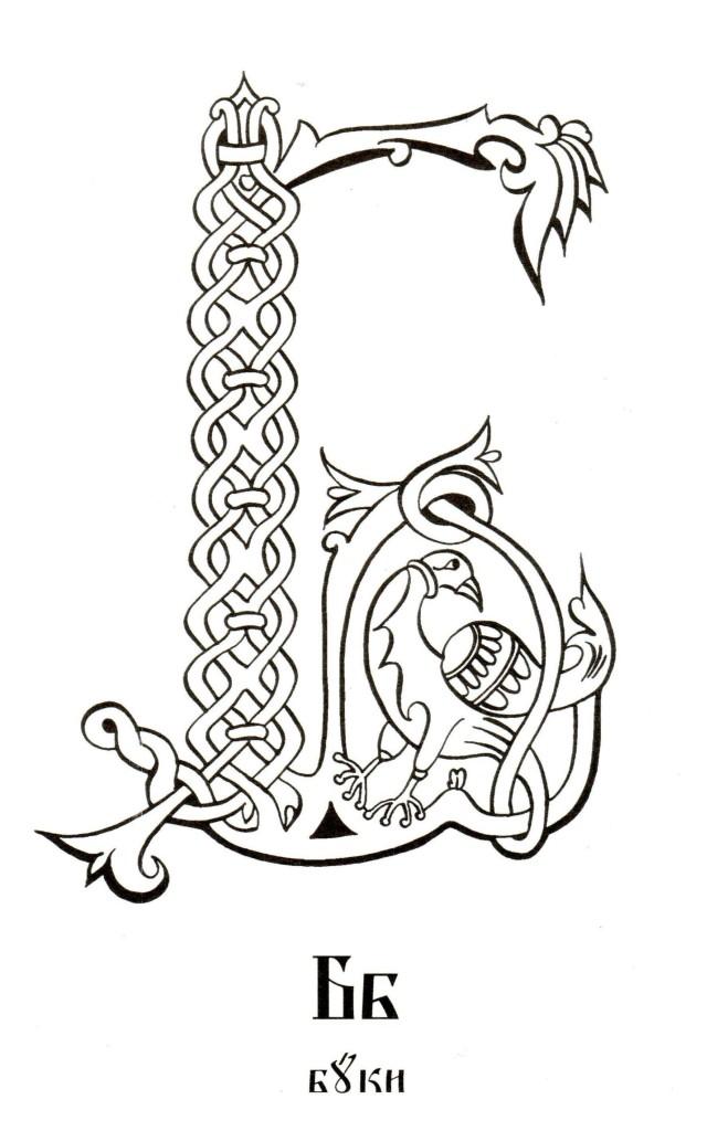 Церковный алфавит раскраски